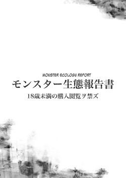 Monster seitai houkokusho  monster ecology report