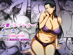 Hitozuma ni love letter o okutte mita  i sent a love letter to a married woman