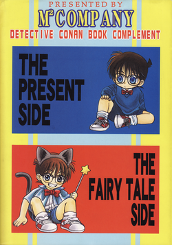 The present sidethe fairy tale side