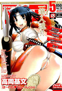 Comic aun 2009-05 vol 155