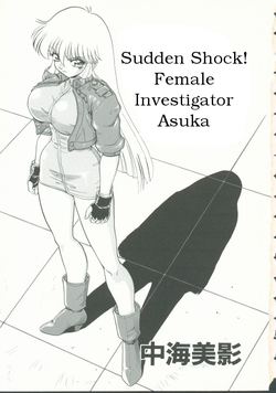 Quotsudden shock  female investigator asukaquot