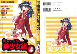 Doujin anthology bishoujo gumi 4