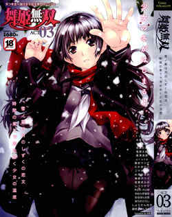 Comic maihime musou act 03 2013-01