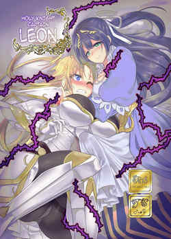 Seikishichou leon  holy knight captain leon