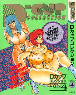 D-cup collection 4