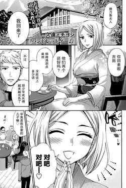 Hundred game ch 11