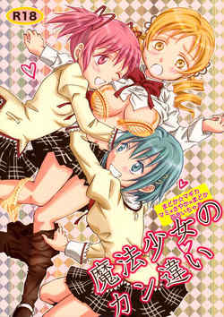 Mahou shoujo no kanchigai  a magical girl39s misunderstanding